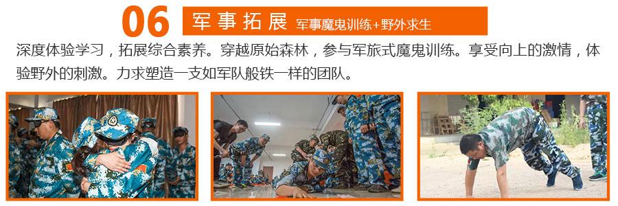 深圳军事拓展