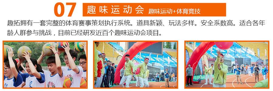 深圳军事运动会
