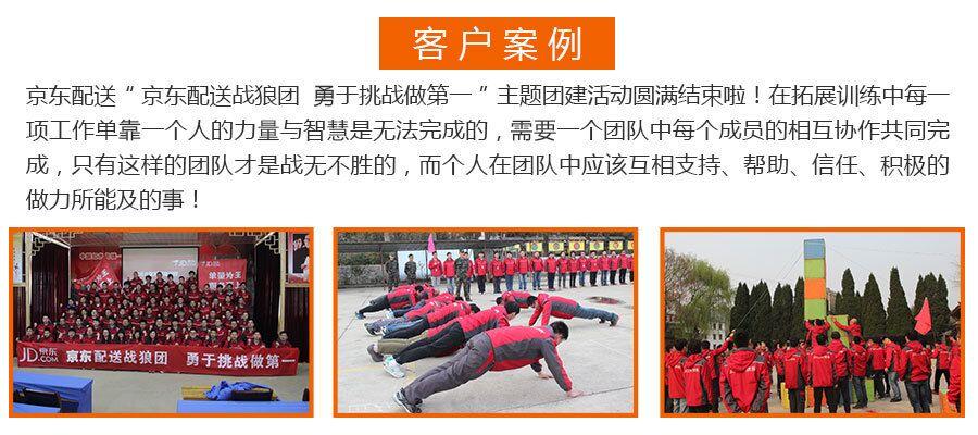 深圳拓展策划公司